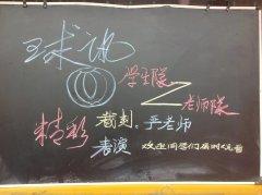 <b>英高特开展冬季三球运动会―乒乓球比赛</b>