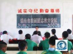 株洲晚报:热烈庆祝湖南省首届励志教育论坛